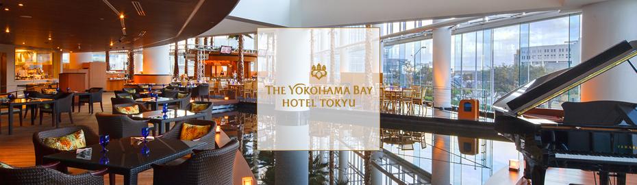 横浜ベイホテル東急オンラインショップ