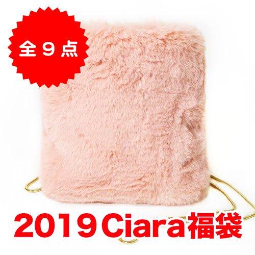 2019 Ciara福袋