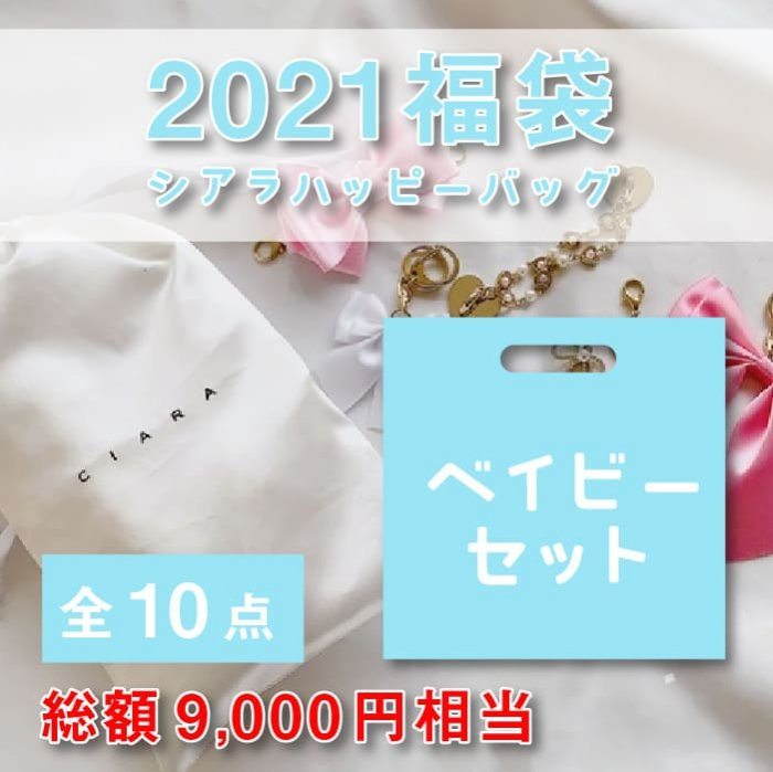 Happy Bag 2021 BABYSET<br>〈福袋〉<img class='new_mark_img2' src='https://img.shop-pro.jp/img/new/icons5.gif' style='border:none;display:inline;margin:0px;padding:0px;width:auto;' />