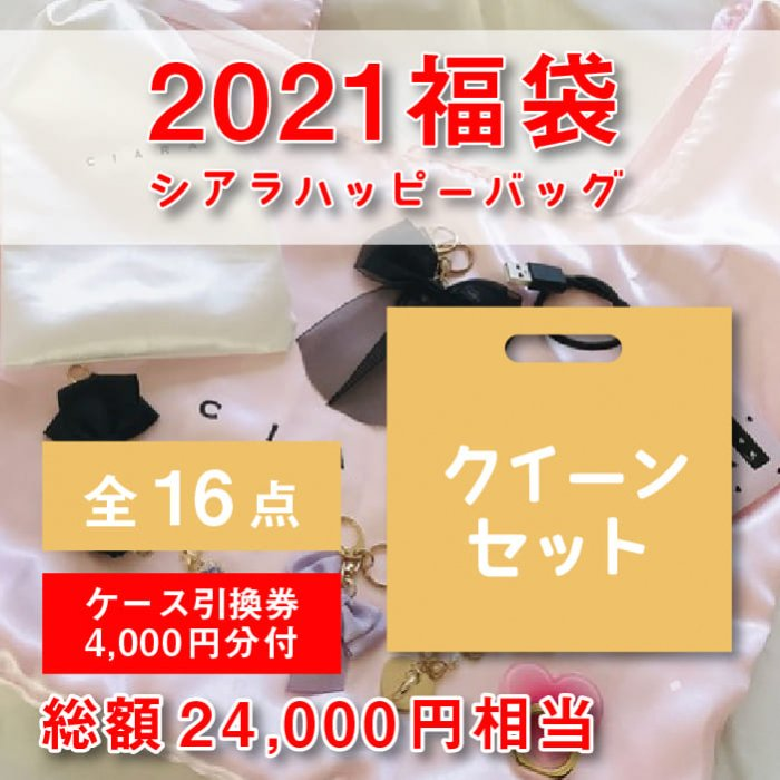 Happy Bag 2021 QUEENSET<br>〈福袋〉<img class='new_mark_img2' src='https://img.shop-pro.jp/img/new/icons5.gif' style='border:none;display:inline;margin:0px;padding:0px;width:auto;' />
