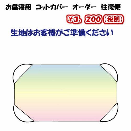 【往復便】コットカバーオーダー コット型お昼寝用ベッドカバー 往復便