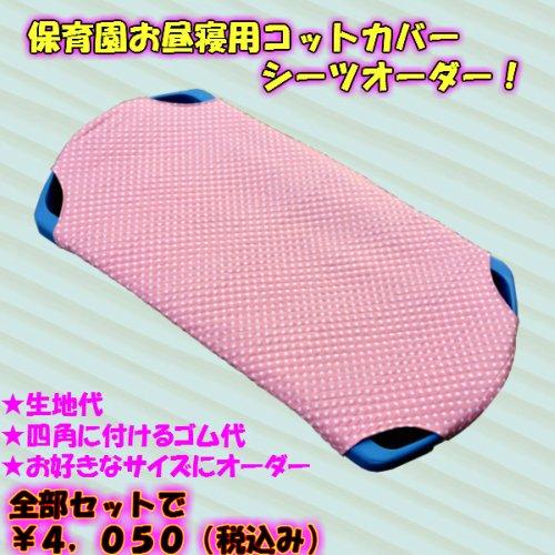 【オーダー・キルティング生地】コットカバーオーダー ピンク水玉 キルティング コット型お昼寝用ベッドカバー