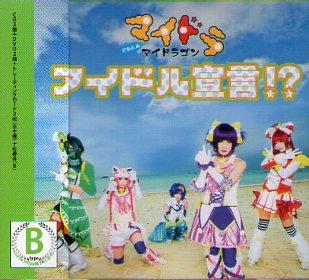 マイドラゴン「アイドル宣言!?」 (CD&DVD) ※Btype・トレカ付 ※状態・A