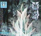 己龍「九尾」 (CD&DVD) ※初回限定盤Atype・トレカ付 ※状態・A