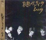 ムック「哀愁のアンティーク」 (CD)  ※状態・A