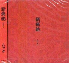 ムック「T.R.E.N.D.Y. -Paradise from 1997-」 (CD&DVD) ※初回生産限定盤 ※状態・A
