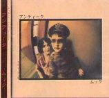 ムック「アンティーク」 (CD) ※2nd Press ※状態・A