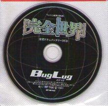 BugLug「完全世界 密着ドキュメンタリーDVD」 (非売DVD) ※アルバム「G.A.G」3タイプ購入特典DVD ※未…