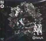 SHIVA「蟻-ARI-」 (マキシCD) ※B TYPE ※状態・A