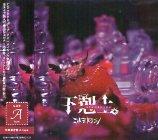 コドモドラゴン「下剋上」 (CD&DVD) ※初回限定盤A-TYPE・トレカ、自主盤倶楽部特典DVD付 ※状態・A