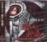 LIPHLICH「蛇であれ 尾を喰らえ」 (CD&DVD) ※Type A ※未開封
