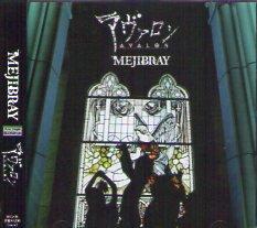 MEJIBRAY「アヴァロン」 (CD&DVD) ※限定盤type B ※状態・A