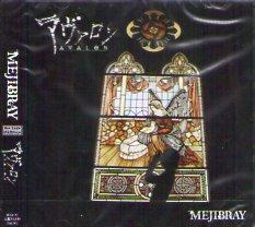 MEJIBRAY「アヴァロン」 (CD&DVD) ※限定盤type A ※状態・A