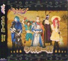 サウイフモノ「シスター村」 (CD&DVD) ※B Type ※状態・A