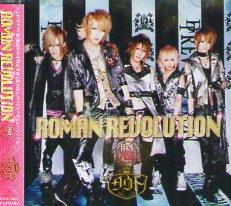 ダウト「ROMAN REVOLUTION」 (CD&DVD) ※初回限定魁盤・トレカ付 ※状態・A