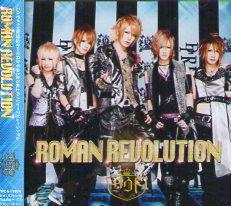 ダウト「ROMAN REVOLUTION」 (マキシCD) ※通常盤・トレカ付 ※状態・A
