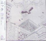 ムック「鵬翼」 (CD) ※通常盤 ※状態・A