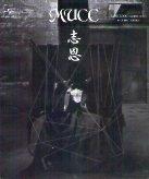 ムック「志恩」 (CD) ※状態・A