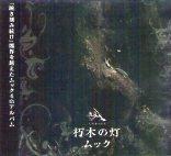 ムック「朽木の灯」 (CD) ※通常盤・2nd Press ※状態・A