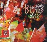 己龍「悦と鬱」 (CD&DVD) ※Atype・トレカ付 ※状態・A