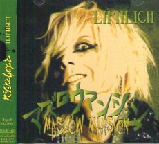 LIPHLICH「マズロウマンション」 (マキシCD) ※Type B ※状態・A
