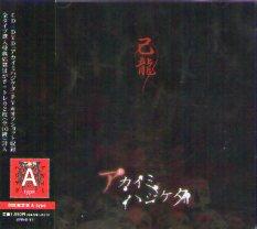 己龍「アカイミハジケタ」 (CD&DVD) ※Atype・トレカ付 ※状態・A