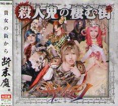 サウイフモノ「殺人鬼の棲む街」 (CD&DVD) ※初回盤 ※状態・A