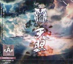 己龍「天照」 (CD&DVD) ※Atype・トレカ付 ※状態・A