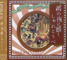 LIPHLICH「萬の夜に鳴くしゃれこうべ」 (CD) ※未開封