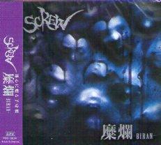 SCREW「糜爛-BIRAN-」 (CD) ※通常盤・44Pブックレット仕様 ※状態・A