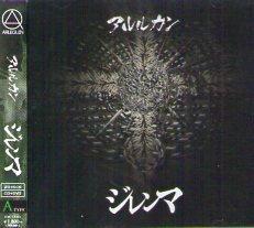 アルルカン「ジレンマ」 (CD&DVD) ※Aタイプ ※状態・A