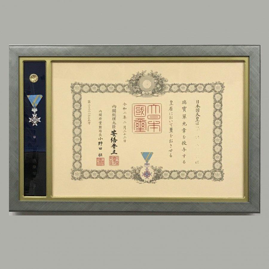 コンパクト叙勲額02