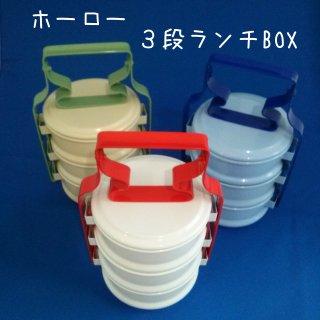ホーロー3段ランチBOX