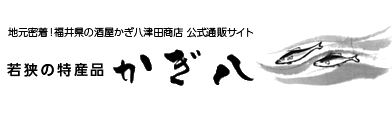 福井 地酒 へしこ 特産品販売│かぎ八津田商店