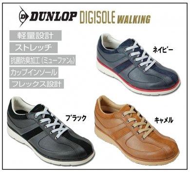 【DUNLOP】デジソールウォーキング