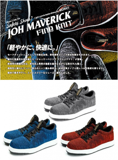 "<img class='new_mark_img1' src='//img.shop-pro.jp/img/new/icons26.gif' style='border:none;display:inline;margin:0px;padding:0px;width:auto;' />JOH MAVERICK""Fine Knit""【ローカットタイプ】"