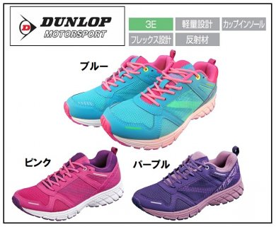 【DUNROP MOTERSPORT】マックスランライト(レディス)<img class='new_mark_img2' src='https://img.shop-pro.jp/img/new/icons47.gif' style='border:none;display:inline;margin:0px;padding:0px;width:auto;' />