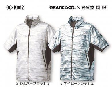 空調服(半袖ジャケット)大きいサイズ