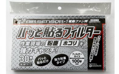 AIR SENSOR-1専用 ファン用フィルター(30枚入)