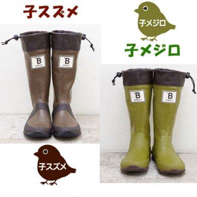 <img class='new_mark_img1' src='https://img.shop-pro.jp/img/new/icons31.gif' style='border:none;display:inline;margin:0px;padding:0px;width:auto;' />バードウォッチング長靴(子供用)