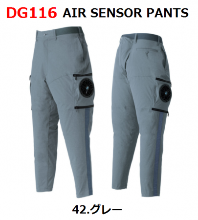 <img class='new_mark_img1' src='https://img.shop-pro.jp/img/new/icons10.gif' style='border:none;display:inline;margin:0px;padding:0px;width:auto;' />AIR SENSOR PANTS(全サイズ共通)