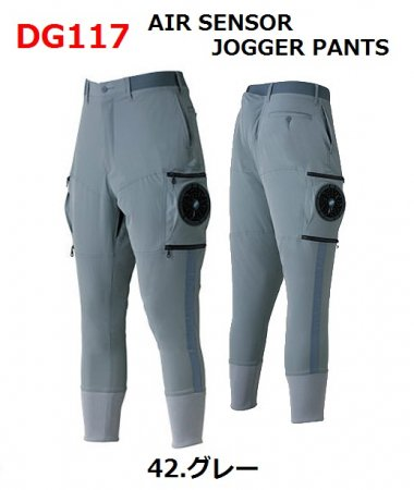 <img class='new_mark_img1' src='https://img.shop-pro.jp/img/new/icons10.gif' style='border:none;display:inline;margin:0px;padding:0px;width:auto;' />AIR SENSOR JOGGER PANTS(全サイズ共通)