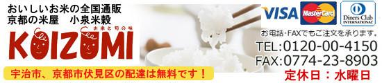 おいしいお米の全国通販 京都の米屋 小泉米穀  五つ星お米マイスター
