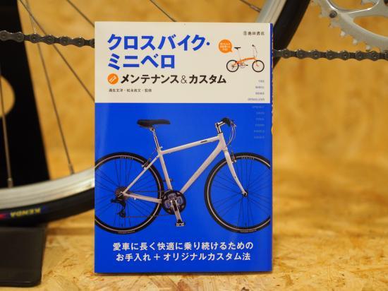 池田書店 クロスバイク・ミニベロ メンテナンス&カスタム