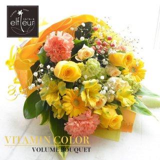ビタミン系カラーのおまかせ花束