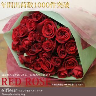 還暦祝いの定番商品!真っ赤なバラの花束 20本 クリスマス、結婚記念日の贈り物にもオススメです。