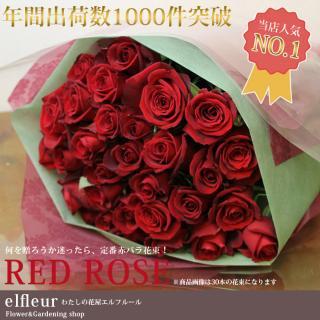 還暦祝いの定番商品!真っ赤なバラの花束 30本 クリスマス、結婚記念日の贈り物にもオススメです。