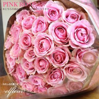大切な方への贈り物に!ピンクのバラの花束 30本 クリスマス、結婚記念日の贈り物にもオススメです。