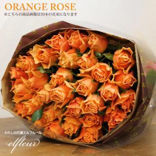 元気が出るビタミンカラー!オレンジのバラの花束 30本 快気祝い、退院祝いの贈り物にオススメです。