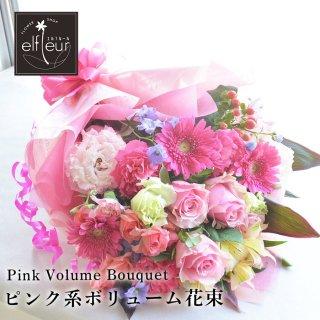 ピンク色の季節のお花を数種使用したサービス花束